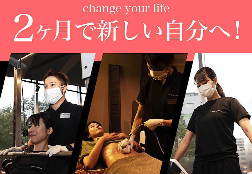 Make InBody(メイクインボディー)福岡店のサムネイル画像