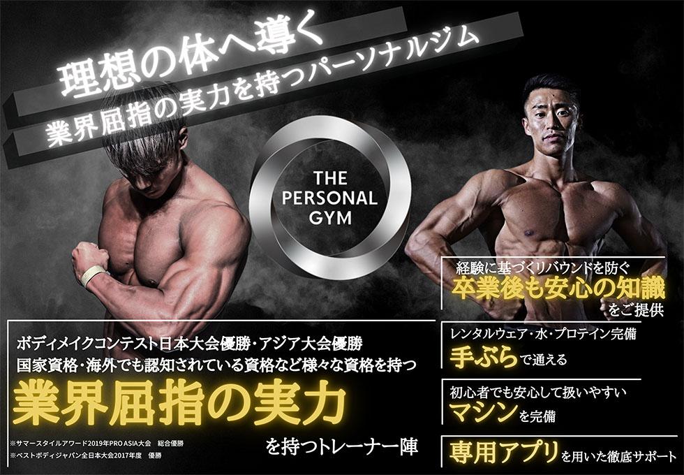 THE PERSONAL GYM(ザパーソナルジム)錦糸町店のサムネイル画像
