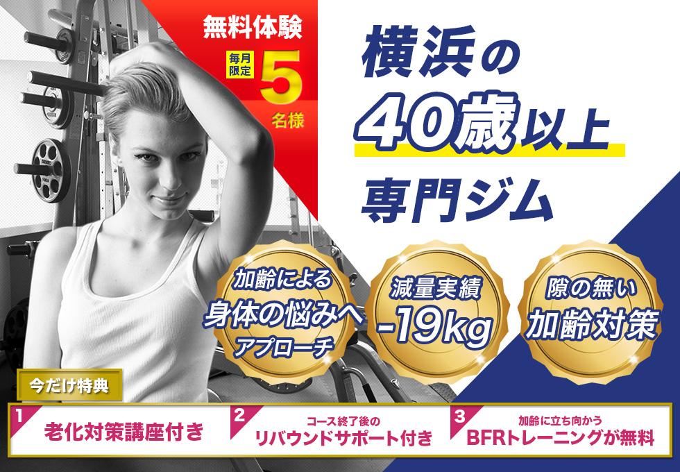 横浜の40歳以上専門ジム加齢による身体の悩みへアプローチ-19kgの実績隙の無い加齢対策、今だけ特典、老化対策講座付き入会金半額加齢に立ち向かうBFRトレーニングが無料