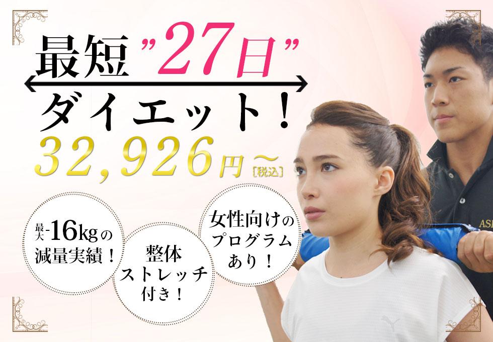 最短27日ダイエット!,50,000円[税抜]~,整体ストレッチ付き!,女性向けのプログラムあり!