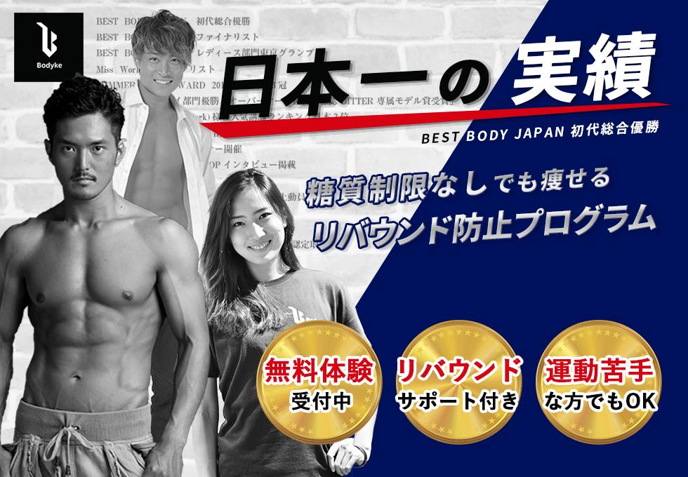 日本一の実績,BEST BODY JAPAN 初代総合優勝,糖質制限なしでも痩せるリバウンド防止プログラム,無料体験受付中,リバウンドサポート付き,運動苦手な方でもOK