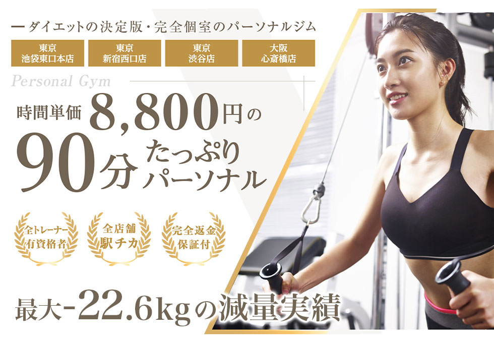 ラスタイルは、二カ月で最高マイナス18キロのパーソナルトレーニングジム