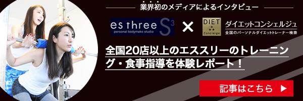 エススリー(esthree)銀座・新橋店