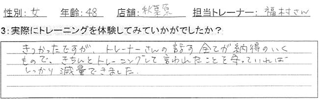 ダイエットジム 247ワークアウト大阪心斎橋店 口コミ3
