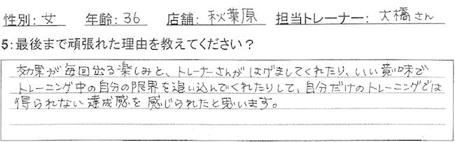 ダイエットジム 247ワークアウト大阪心斎橋店 口コミ1