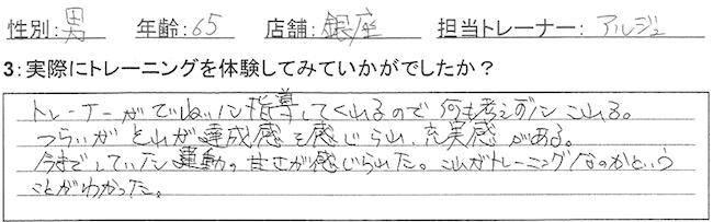 ダイエットジム 247ワークアウト大阪心斎橋店 口コミ2