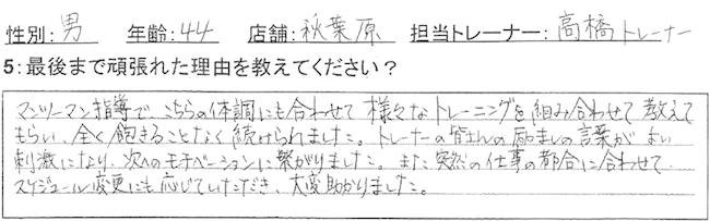 24:7ワークアウト大阪心斎橋店 口コミ4