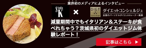 Studio-K(スタジオ・ケー)赤塚店