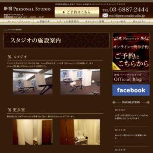 新宿personalstudio(パーソナルスタジオ)
