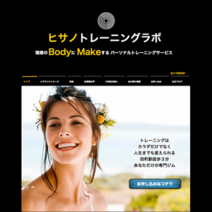 東京都三田のダイエットジム、ヒサノトレーニングラボのメイン画像