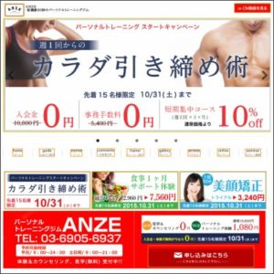 ANZE(アンゼ)板橋店のサムネイル画像