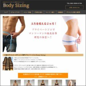 大阪のダイエット・ボディメイク専門プライベートジムBody Sizing(ボディサイジング)難波