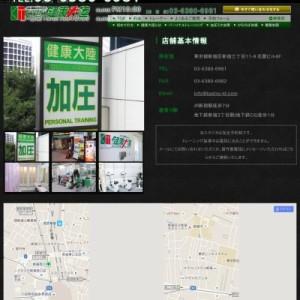 東京都新宿のダイエットジムのパーソナルトレーニングスタジオ健康大陸のメイン画像