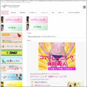 Natural Bodymake(ナチュラル ボディメイク)佐賀店のサムネイル画像