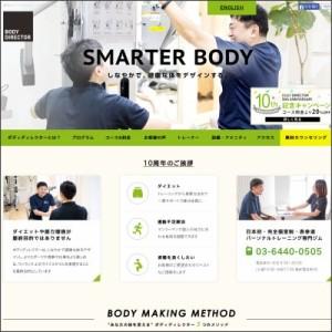 東京都青山のダイエットジム、BODY DIRECTOR(ボディダイレクター) のメイン画像