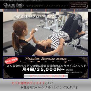 Charm body(チャームボディ)青山
