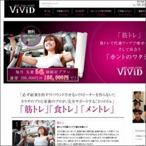 ボディメイク,大阪,スタジオ,vivid,studio,ビビッド,ダイエット,ジム,パーソナル,トレーニング