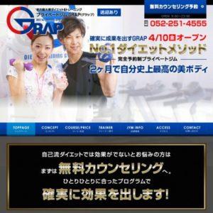 名古屋大須ダイエット&トレーニングジム プライベートジムGRAP(グラップ)