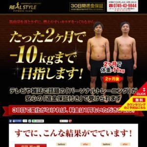 REAL STYLE FITNESS(リアルスタイルフィットネス)大和高田