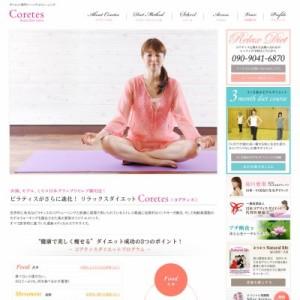 ダイエット専門パーソナルトレーニング Coretes(コアティス)大阪サロン