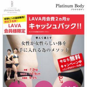 東京都麻布十番のダイエットジム、platinum body(プラチナボディ)のメイン画像