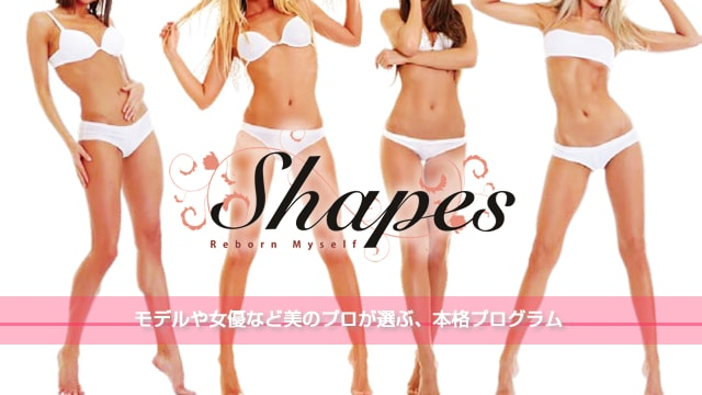 シェイプス(Shapes)金山店