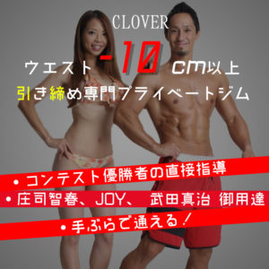 CLOVERサム