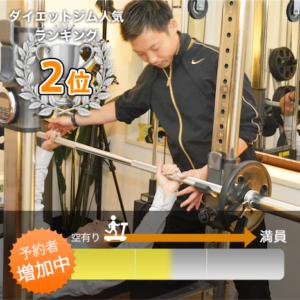 Body Gold,ボディゴールド,代々木,原宿,渋谷,ボディメイク,ダイエット,ジム,パーソナル,トレーニング,ジム