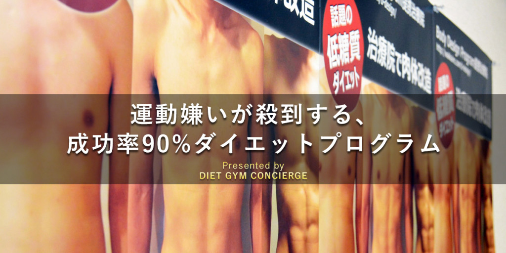 BODY DESIGN PROGRAM(ボディ デザイン プログラム)恵比寿店のサムネイル画像