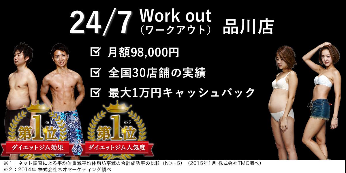24/7ワークアウト(24/7Workout)品川店