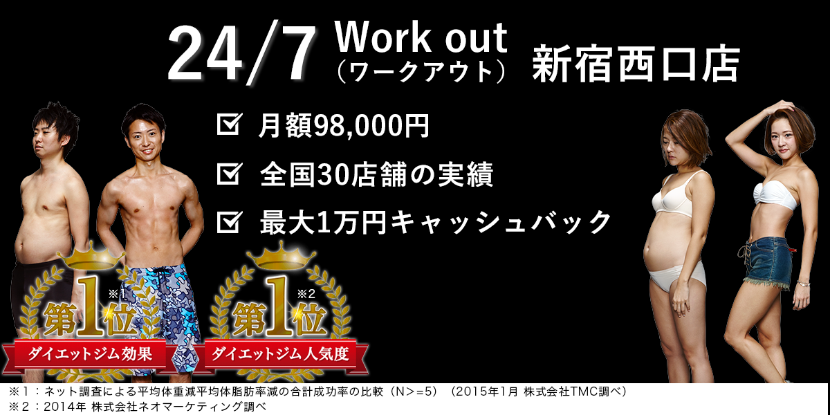 24/7ワークアウト(24/7Workout)新宿西口店|新宿のダイエットジム