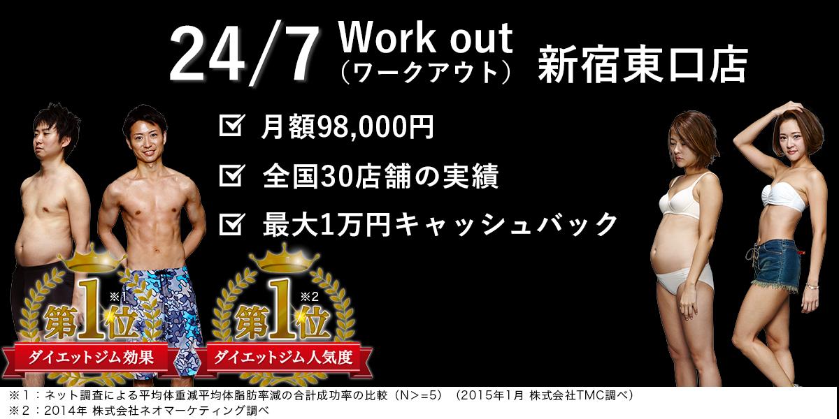 24/7ワークアウト(24/7Workout)新宿東口店|新宿のダイエットジム