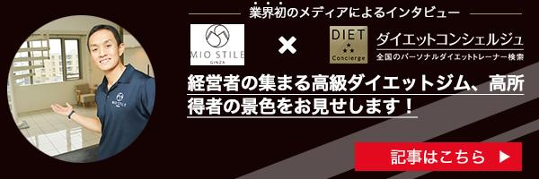 MIO STILE GINZA(ミオ スティーレ ギンザ)|東京都銀座のダイエットジム
