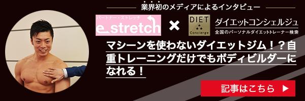 e-stretch(イーストレッチ)中目黒店