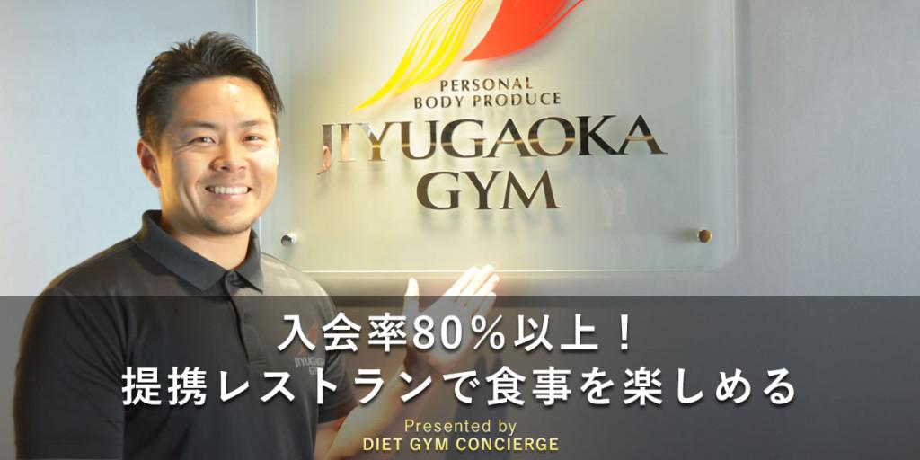 JIYUGAOKA GYM(ジユウガオカジム)自由が丘店のサムネイル画像