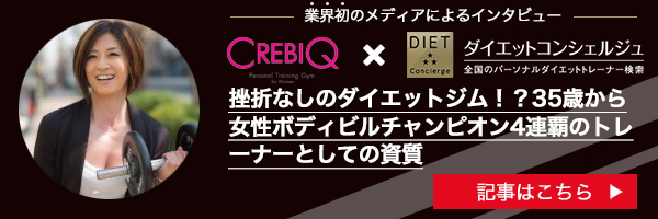 クレビック(CREBIQ)渋谷店