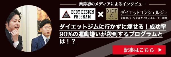 ボディデザインプログラム(BODY DESIGN PROGRAM)恵比寿