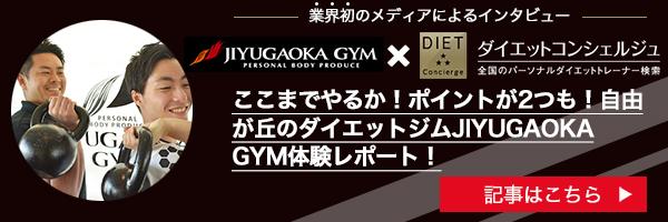 JIYUGAOKA GYM(自由が丘ジム)