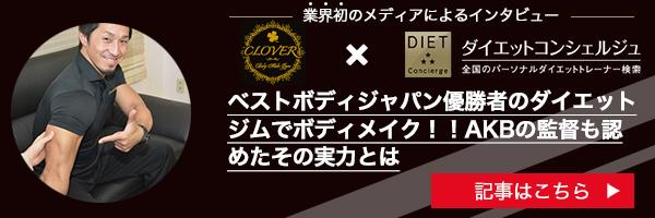 """成功者続出中!芸能人が通うボディメイクジム """"CLOVER"""" 六本木店"""