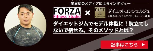 FORZA(フォルツァ) Fitness Studio新宿店