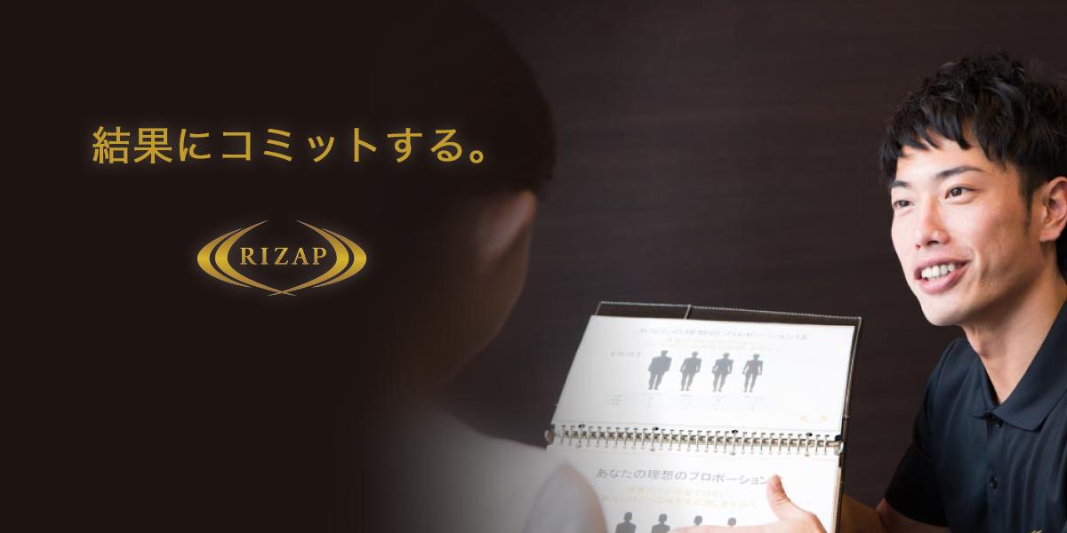 ライザップ(RIZAP)名古屋栄店