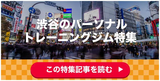 shibuya _matome