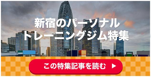 新宿のダイエットジム・パーソナルトレーニングの問い合わせボタン