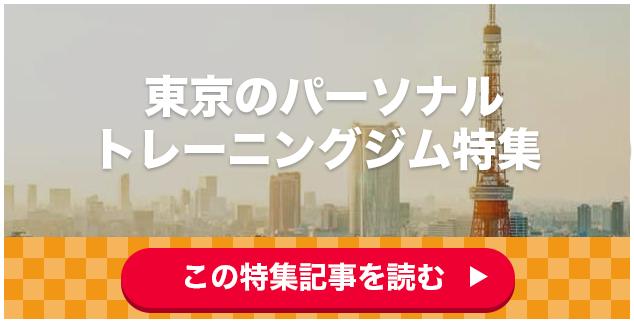 tokyo_matome_i