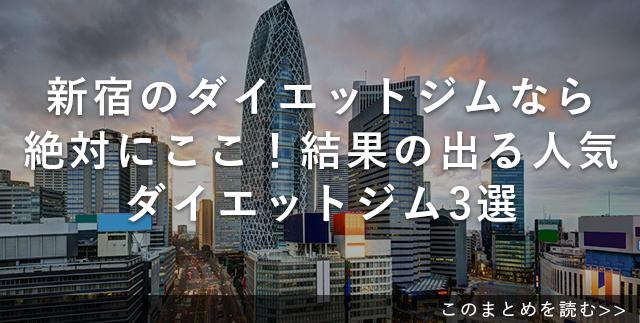 ライザップ(RIZAP)新宿店|新宿のダイエットジム
