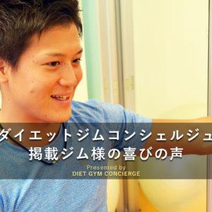 鈴木さん喜びの声