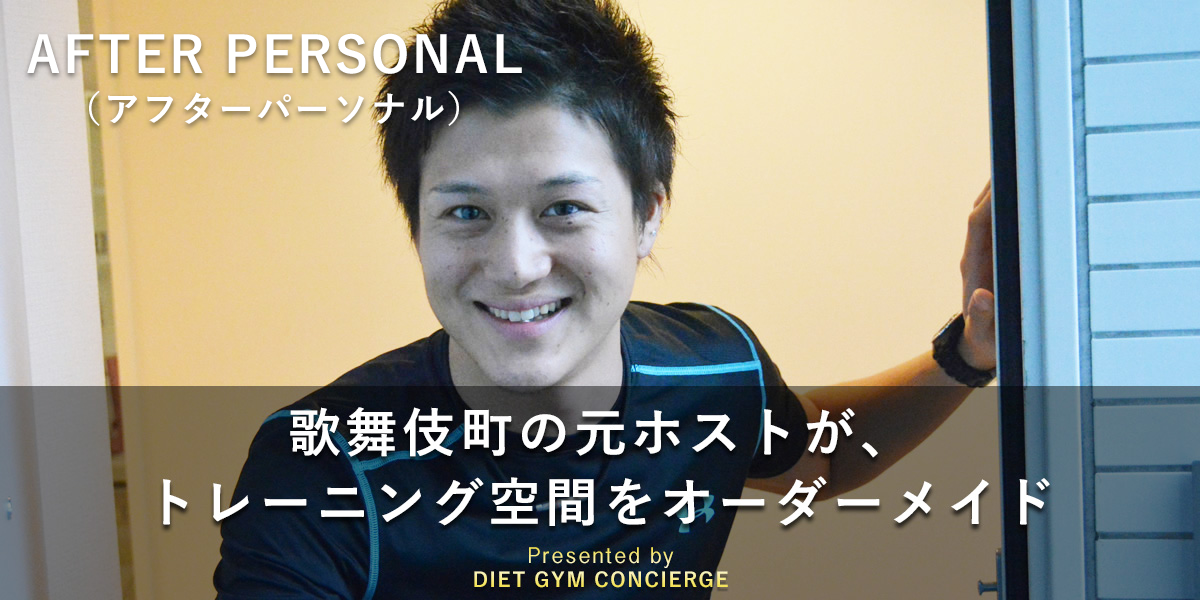 After personal(アフターパーソナル)西新宿店
