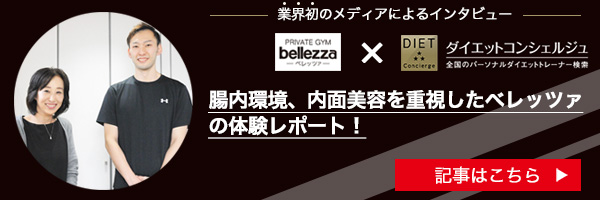 プライベートジム bellezza(ベレッツァ)銀座店