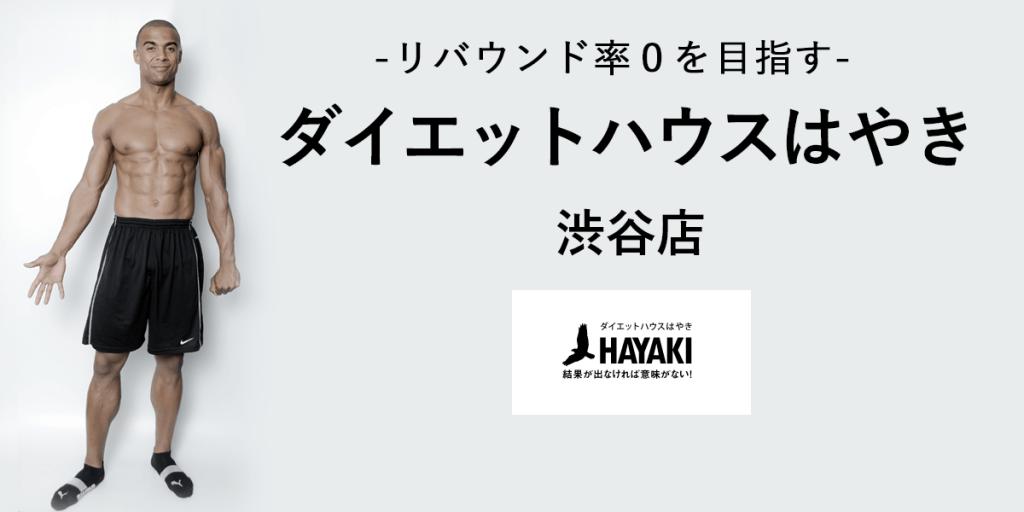 渋谷,東京,パーソナル,トレーニング,ダイエット,ジム,プライベート,マンツーマン,おすすめ