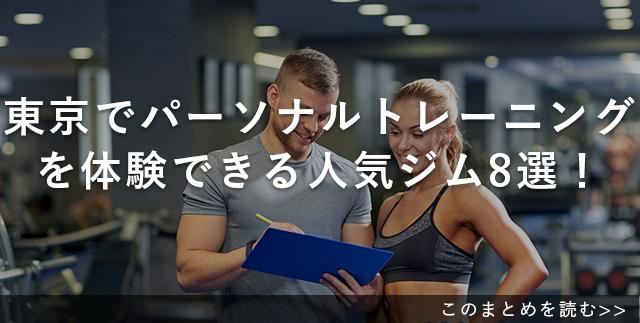 ライザップ(RIZAP)品川店